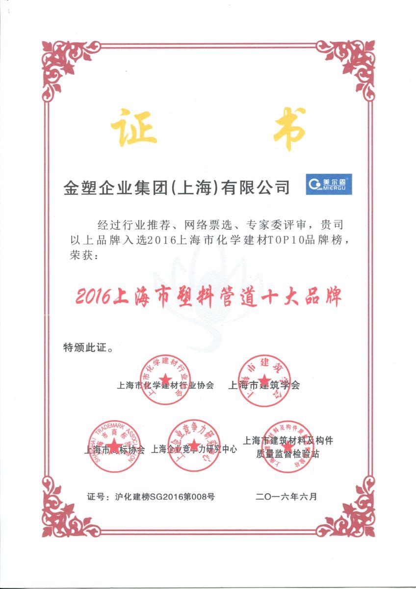 2016上海市塑料管道十大品牌