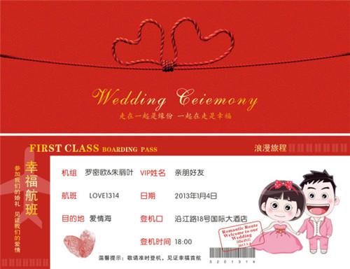 微信结婚请柬制作步骤 结婚请帖怎么写