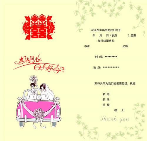 结婚请柬范文推荐 结婚请帖怎么写