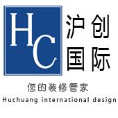 沪创国际设计