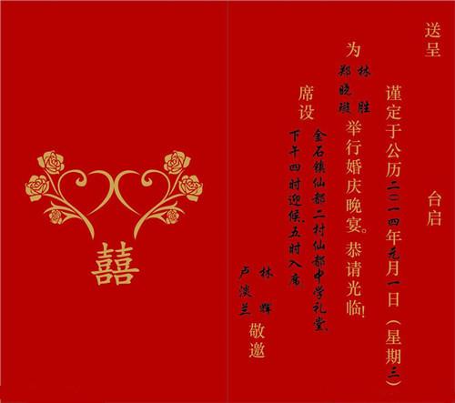 请帖结婚喜宴怎么写 结婚请帖书写格式及范文推荐图片
