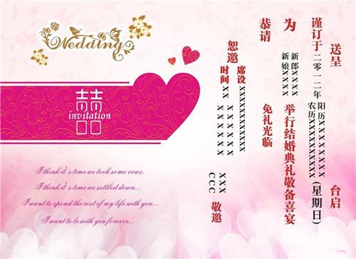 请帖结婚喜宴怎么写 结婚请帖书写格式及范文推荐