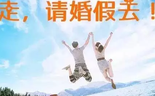 深圳婚假多少天_2017深圳婚假多少天_深圳婚假多少天