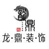 淮南龙鼎装饰