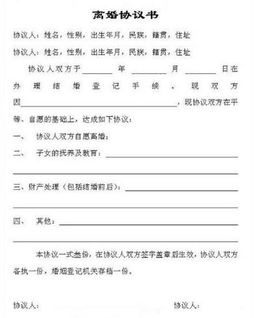 离婚协议书范文_离婚协议书怎么写