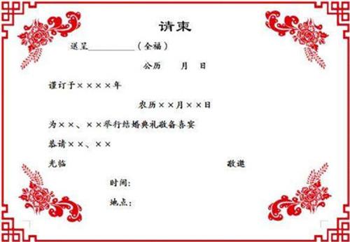结婚请帖填写样本 婚庆请贴书写格式