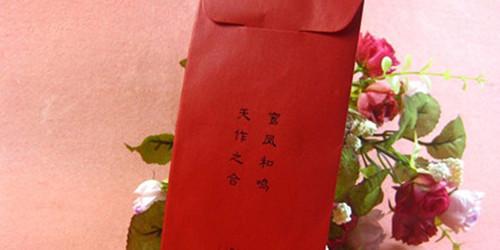 好朋友结婚包多少红包 朋友结婚红包上写什么