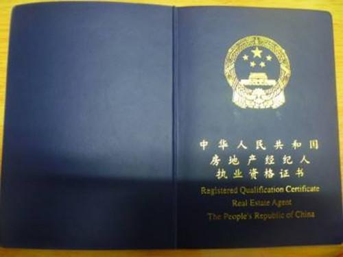 全国房地产经纪人证报名条件 全国房地产经纪