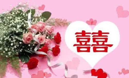 恭祝新婚贺词格式对结婚的祝福语怎么说
