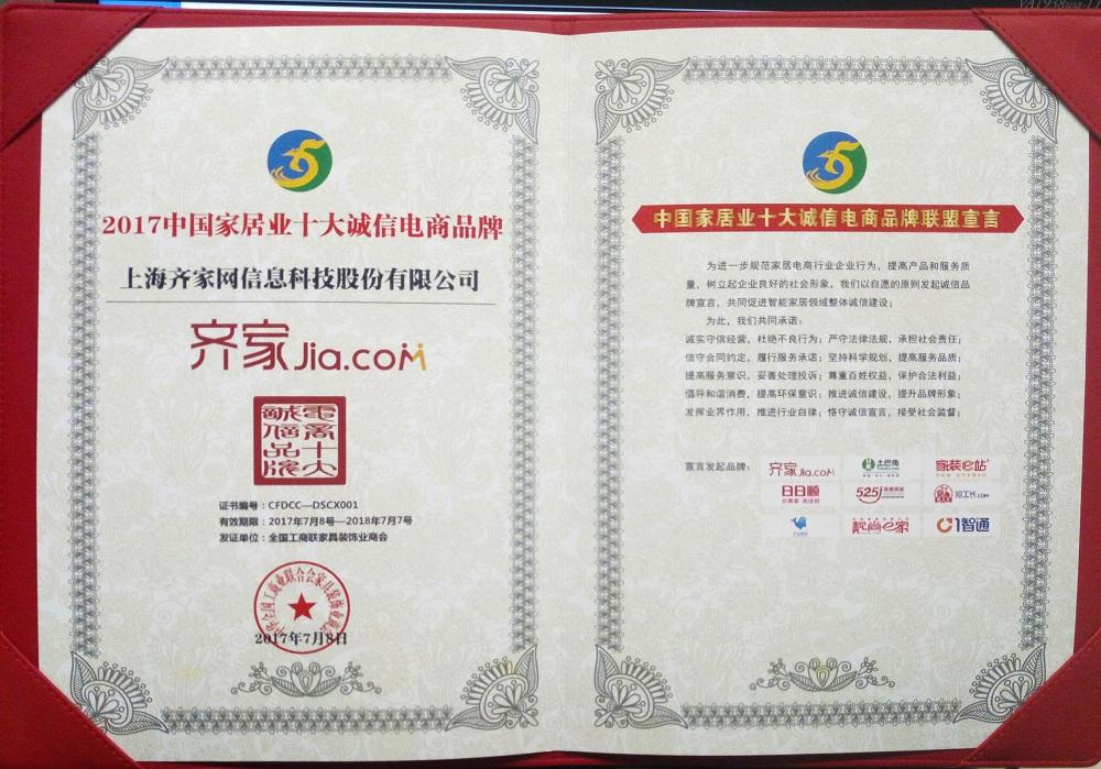 """齐家网再次入选""""中国家居业十大诚信电商品牌"""""""