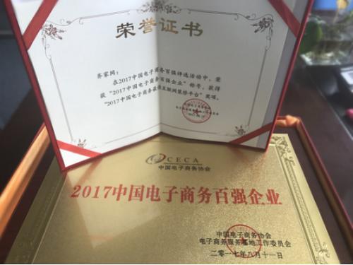 """齐家网获评""""中国电子商务百强企业"""""""
