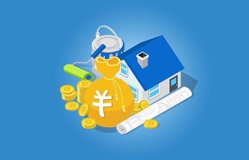 装修分期贷款途径 让装修不再的问题 0