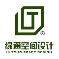绿通空间设计