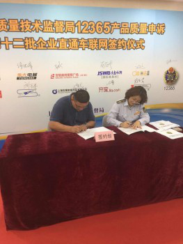 齐家网成上海12365产品质量申诉直通车企业