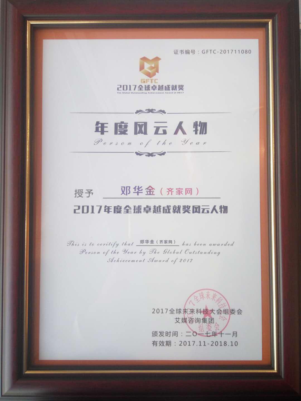 """齐家网邓华金荣获全球卓越成就奖""""年度风云人物"""""""