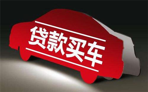贷款买车需要什么证件 汽车金融公司贷款买车需要五种