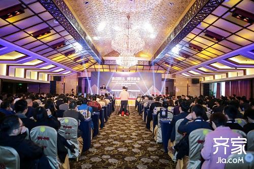 齐家网举办全国家装行业峰会 以生态赋能共赢未来