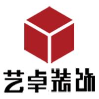 曲靖市艺卓装饰工程有限公司