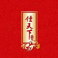 南阳佳天下装饰工程有限公司