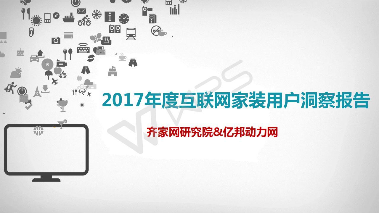 齐家网发布《2017年度互联网家装用户洞察报告》