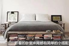 好看的卧室,床尾都会有这些简单的小搭配。