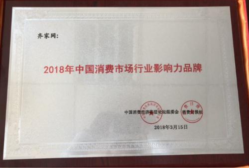 """齐家网获""""2018年中国消费市场行业影响力品牌"""""""