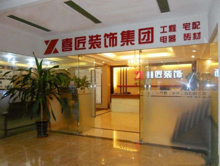 小户型装修公司特点 广州小户型装修公司推荐