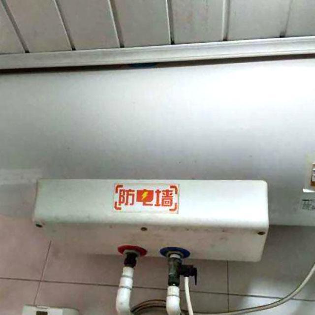 防电墙有用吗_电热水器的防电墙有用吗?第一次听说还有这种操作