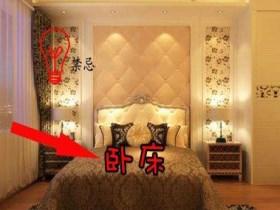 卧室风水禁忌有哪些要注意的 这5条你家犯了几条