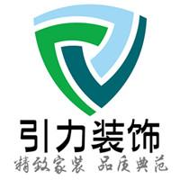 淮北市引力建筑装饰工程有限公司