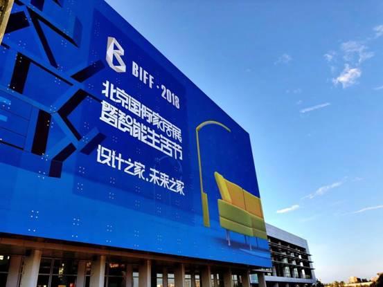 2018北京国际家居展暨智能生活节盛大开幕