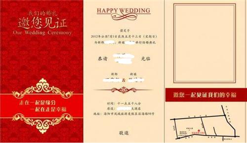4,简单而又不失个性婚礼请帖设计---请柬的版面设计 黑白配是这个