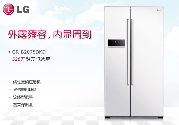 lg双开门冰箱尺寸及价格列表 双开门冰箱的保养技巧