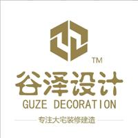 谷澤裝飾設計