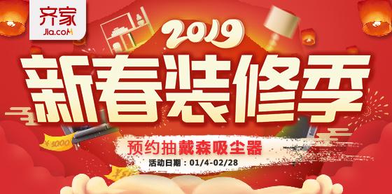 2月15日黃石大冶陽新24個裝修訂單預約齊家網裝修招標