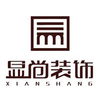 上海显尚国际设计(南浔分公司)