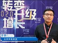 2019齊家網峰會專訪   北京梵客裝飾 董事長兼CEO  李靜
