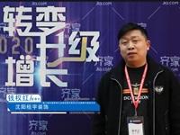 2019齊家網峰會專訪   沈陽桓宇裝飾 董事長 錢權紅