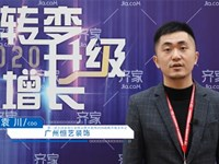 2019齊家網峰會專訪 | 廣州恒藝裝飾 COO 袁川