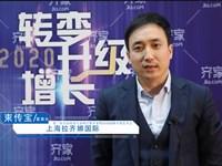 2019齊家網峰會專訪 | 上海拉齊娜國際裝飾 總裁 束傳寶