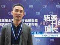 2019齊家網峰會專訪 | 鄭州樂上名都裝飾 創始人 郭建鵬