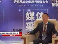 2019齊家網峰會專訪 | 盼盼木門 營銷總監 彭小俊