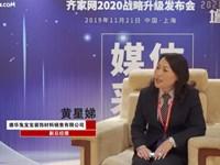 2019齊家網峰會專訪 | 兔寶寶板材 副總經理 黃星娣