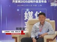 2019齊家網峰會專訪 | 立邦涂料(中國)全國家裝渠道總監 何信淦