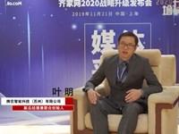 2019齊家網峰會專訪 | 攜住智能科技(蘇州)副總經理兼聯合創始人葉明