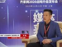 2019齊家網峰會專訪 | 南京飛日強裝飾 創始人 郭飛