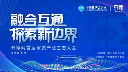 倒計時三天!齊家網首屆家裝產業生態大會將在建博會隆重舉辦!