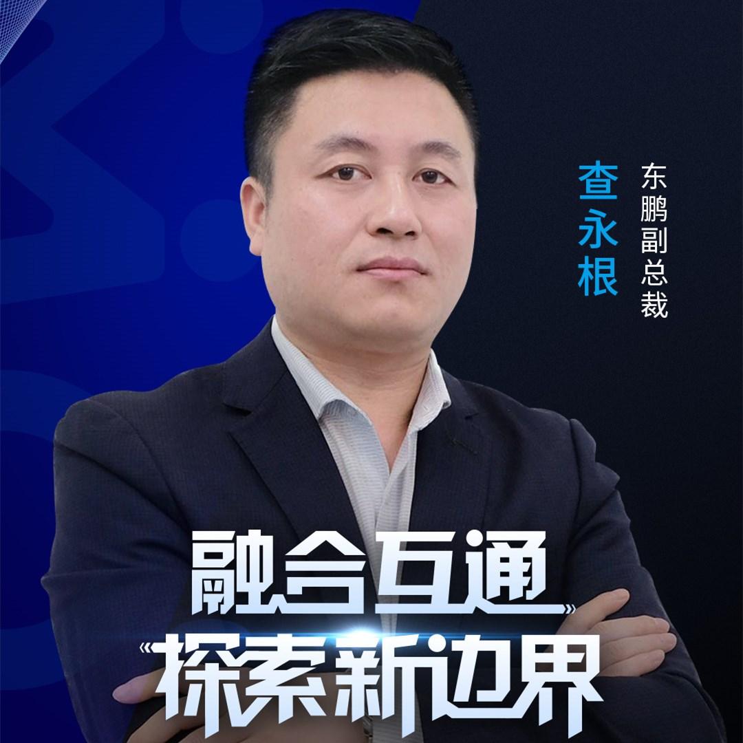 東鵬瓷磚副總裁查永根確認出席齊家網首屆家裝產業生態大會