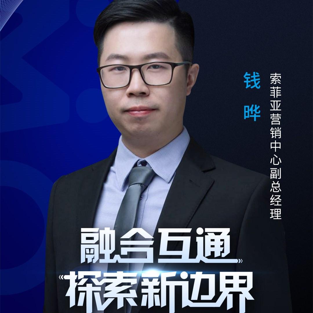 索菲亞營銷中心副總經理錢曄確認出席齊家網首屆家裝產業生態大會