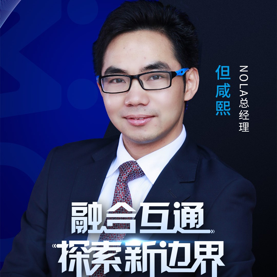 Nola總經理但咸熙確認出席齊家網首屆家裝產業生態大會